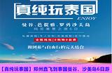 【真纯玩泰国】郑州直飞到泰国曼谷、沙美岛6日游