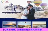【心属土耳其】郑州起止到土耳其10日游--1晚棉花堡温泉酒店