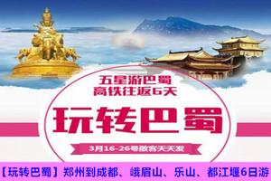 【玩转巴蜀】郑州到成都、峨眉山、乐山、都江堰双高6日游
