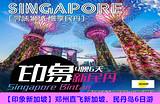 【印象新加坡】郑州直飞新加坡、民丹岛6日游