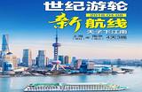 【天子下江南】郑州到上海、南京、张家港、泰州邮轮4日游