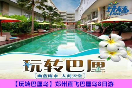 【玩转巴厘岛】郑州直飞巴厘岛8日游--4晚连住国际四星酒店