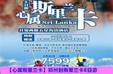 【心属斯里兰卡】郑州到斯里兰卡8日游-升级两晚海边五星酒店