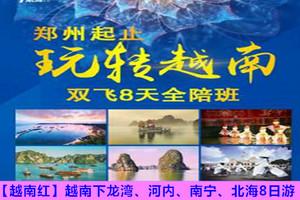 【越南红】郑州到越南下龙湾、河内、南宁、北海双飞8日游