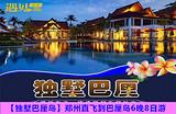 【独墅巴厘岛】郑州直飞到巴厘岛6晚8日游
