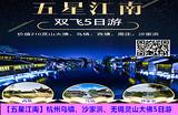 【五星江南】郑州到杭州乌镇、沙家浜、无锡灵山大佛双飞5日游