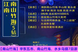 【南山竹海】郑州到华东五市、南山竹海、水乡乌镇双卧7日游