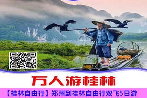 【桂林自由行】郑州到桂林自由行双飞5日游