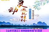 【山水大漓江】郑州到桂林双飞5日游