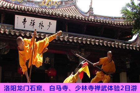 【禅武少林】洛阳龙门石窟、白马寺、少林寺、禅武体验2日游