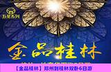 【金品桂林】郑州到桂林双卧6日游