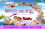 【蜜月系婚纱旅行】郑州到三亚双飞5日游_婚纱+旅行