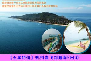【五星特价】郑州直飞到海南5日游