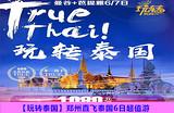 【玩转泰国】郑州直飞泰国6日超值游