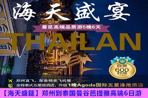 【海天盛筵】郑州到泰国曼谷芭提雅高端6日游