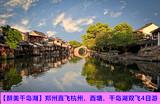 【醉美千岛湖】郑州直飞杭州、西塘、千岛湖双飞4日游