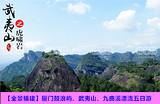 【全景福建】郑州到厦门鼓浪屿、武夷山、九曲溪漂流双飞五日游