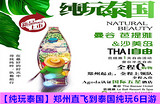 【纯玩泰国】郑州直飞到泰国纯玩6日游