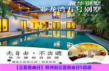 【三亚自由行】郑州到三亚自由行5日游-五号别墅