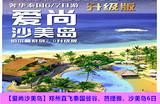【爱尚沙美岛】郑州直飞泰国曼谷、芭提雅、沙美岛6日游