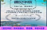 【遇见华欣】郑州到曼谷、芭提雅、华欣6日游