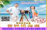 【爸妈俏海南】郑州成团到三亚夕阳红全陪团5日游