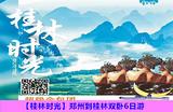 【桂林时光】郑州到桂林双卧6日游