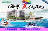 【海景真纯玩】郑州直飞到三亚5日游_3晚五星酒店海景房
