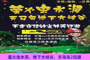 郑州到萤火虫水洞、地下大峡谷、天马岛2日游