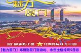 【魅力厦门】郑州到厦门鼓浪屿、永定土楼纯玩双飞5日游