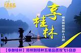 【享御桂林】郑州到桂林五星品质双飞5日游