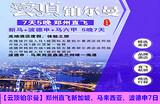 【云顶铂尔曼】郑州直飞新加坡、马来西亚、波德申7日游-美食版