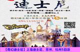 【奇幻迪士尼】郑州到上海迪士尼、苏州、杭州双飞5日游