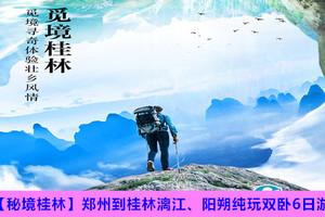 【秘境桂林】郑州到桂林漓江、阳朔纯玩双卧6日游