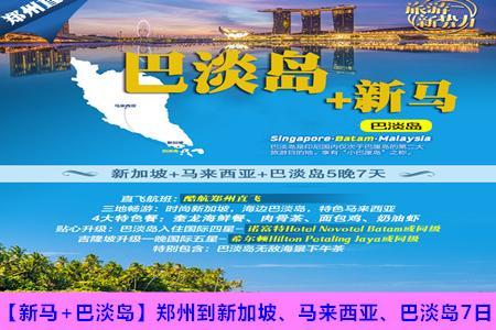 【新马+巴淡岛】郑州直飞新加坡、马来西亚、巴淡岛7日游