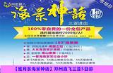 【蜜月系海景神话】郑州直飞三亚5日游_全程连住180度海景房