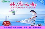 【纯洁云南】郑州到昆明、大理、丽江纯玩6日游