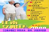 【江南夕阳红】郑州到华东水乡、扬州、沙家浜双卧8日游