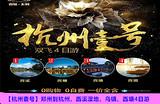 【杭州壹号】郑州到杭州西湖、西溪湿地、乌镇、西塘双飞4日游
