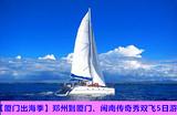 【厦门出海季】郑州到厦门、闽南传奇秀双飞5日游