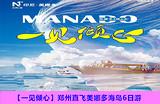 【一见倾心】郑州直飞美娜多海岛6日游