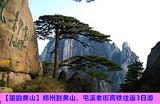 【墨韵黄山】郑州到黄山、屯溪老街高铁往返3日游