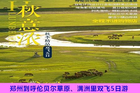 【穿越呼伦贝尔】郑州到呼伦贝尔草原、满洲里、白桦林双飞5日游