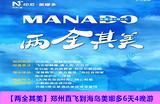 【两全其美】郑州直飞到海岛美娜多6天4晚游