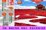 沈阳、盘锦红海滩、鸭绿江、本溪大石湖7日游