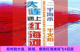 【盘锦红海滩】郑州直飞到大连、旅顺、盘锦红海滩双飞4日游