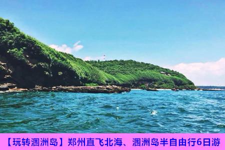 【玩转涠洲岛】郑州直飞北海、涠洲岛半自由行6日游