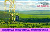 【纯玩阿尔山】郑州直飞阿尔山、呼伦贝尔、满洲里双飞5日游