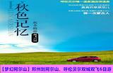 【梦幻阿尔山】郑州到阿尔山、呼伦贝尔双城双飞6日游