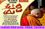 【大美山西】郑州直飞五台山、平遥古城、王家大院双飞4日游